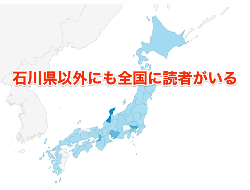 石川県以外にも全国に読者がいる