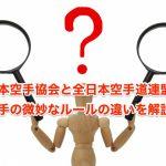 日本空手協会と全日本空手道連盟の組手の微妙なルールの違いを解説