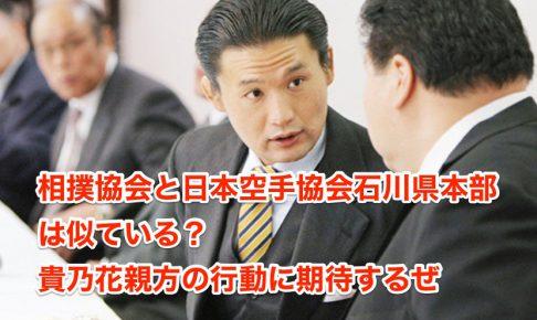 相撲協会と日本空手協会石川県本部は似ている?貴乃花親方の行動に期待するぜ