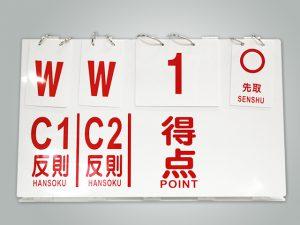 全日本空手道連盟の得点板