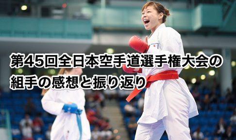 第45回全日本空手道選手権大会の組手の感想と振り返り