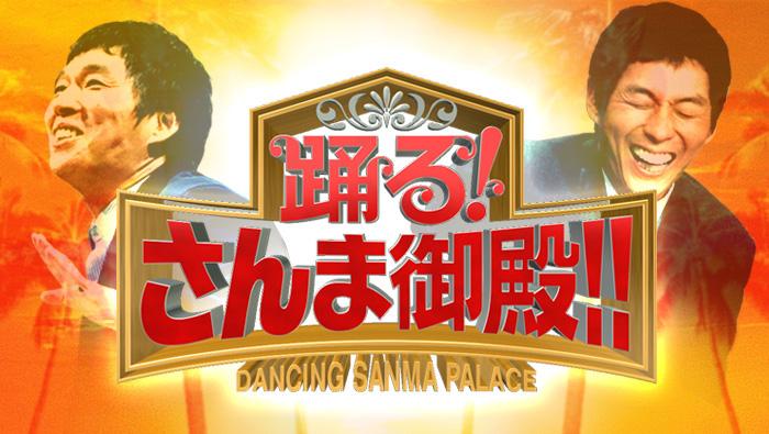 植草歩さんが明石家さんまと共演!3月13日19時からさんま御殿2時間スペシャルに出演