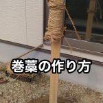 空手の巻藁の作り方