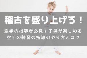 空手の指導者必見!子供が楽しめる空手の練習の指導のやり方とコツ