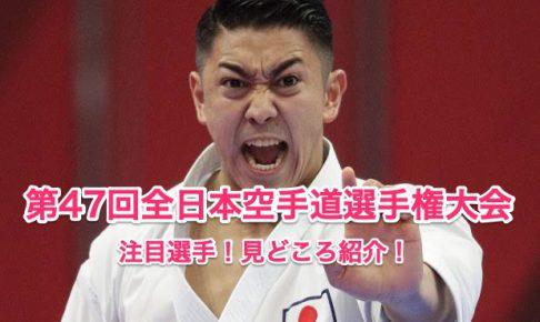 全日本空手道選手権大会の第47回全日本空手道選手権大会 注目選手!見どころ紹介!
